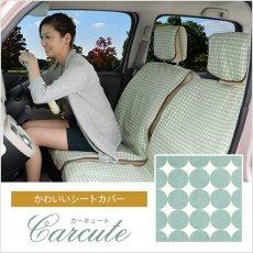 シートカバー/布製・前席1シート分(シートカバー1枚+ヘッドレストカバー1枚+クッション1個)マーブルグリーン