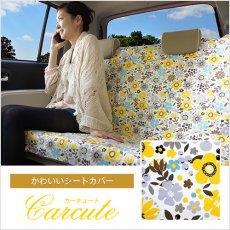 かわいいカーシートカバー(布製・後部2席(フルカバー1枚))・ココナッツイエロー