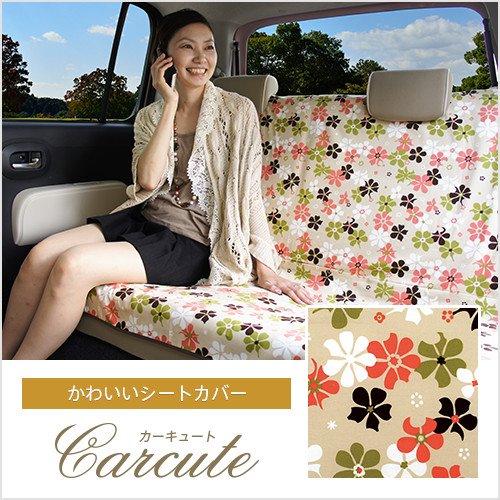 かわいいカーシートカバー(布製・後部2席(フルカバー1枚))・夢見るピンクミルクティ