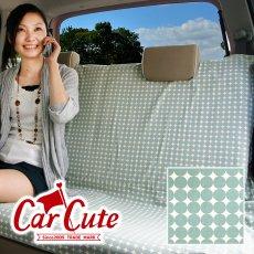 かわいいカーシートカバー(布製・後部2席(フルカバー1枚))・マーブルグリーン