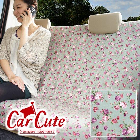かわいい  シートカバー/布製・後部座席2シート分(フルカバー1枚)バラ柄 が上品な アンティークフラワー グリーン