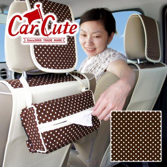 かわいい 車用 ティッシュボックスカバー・ドットチョコレート  < 水玉 ドット >