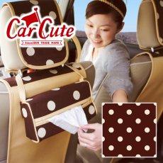 かわいい 車用 ティッシュボックスカバー・水玉チョコ&ベージュ  < 水玉 ドット >
