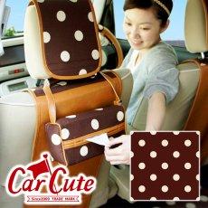 かわいい 車用 ティッシュボックスカバー・水玉チョコ&ブラウン  < 水玉 ドット >