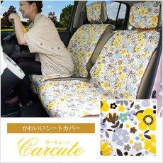 かわいい 布製シートカバー・1台分(前席2枚+クッション2個+後席1枚)・ココナッツイエロー