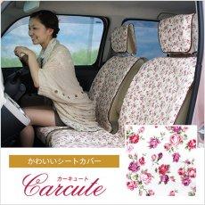 シートカバー/布製・前席1シート分(シートカバー1枚+ヘッドレストカバー1枚+クッション1個)バラ柄 が上品な アンティークフラワー アイボリー