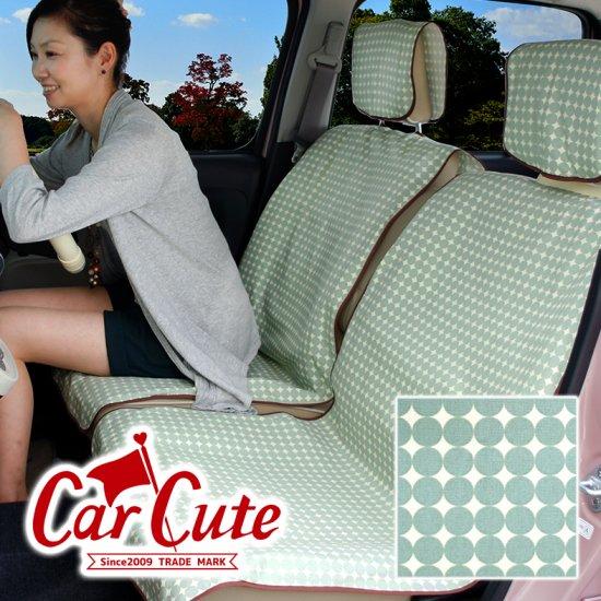 かわいい 布製シートカバー・1台分(前席2枚+クッション2個+後席1枚)・マーブルグリーン