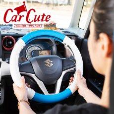 ハンドルカバー< サマーブルー> お洒落な ハスラー カラー! ハスラー を含む 軽自動車すべて対応可能