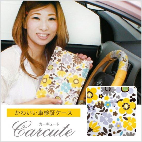 【2枚までDM便送料無料!】】かわいい車検証ケース ブックカバータイプ・ココナッツイエロー <花柄・フラワー>