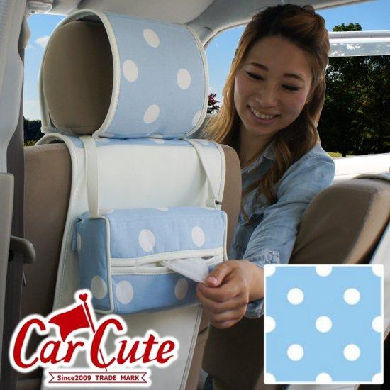 かわいい 車用 ティッシュボックスカバー 水玉ブルー  < 水玉 ドット マリン スタイル >