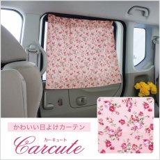 【2枚までDM便送料無料!】日よけ カーテン(車内カーテン)  リア席サイド用 <1枚> 花柄がかわいい アンティークフラワーピンク 暑さをかわいく守る