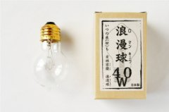 後藤照明/40W浪漫球