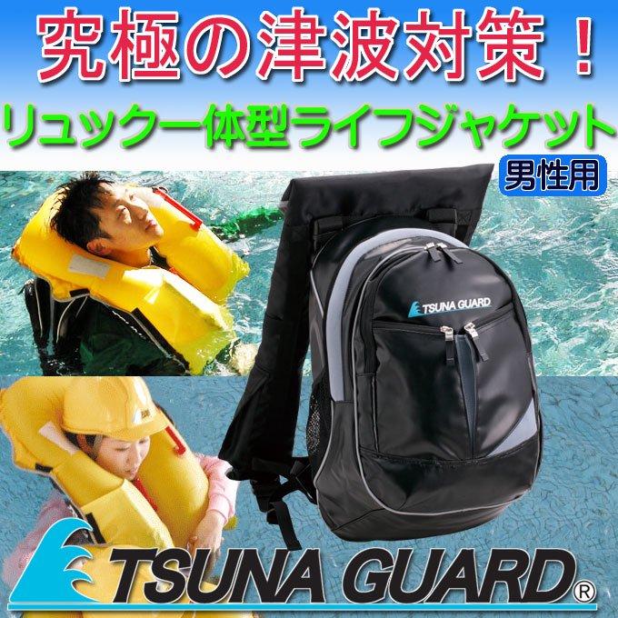 リュック一体型ライフジャケット「TSUNAGUARD」(ツナガード:男性用)
