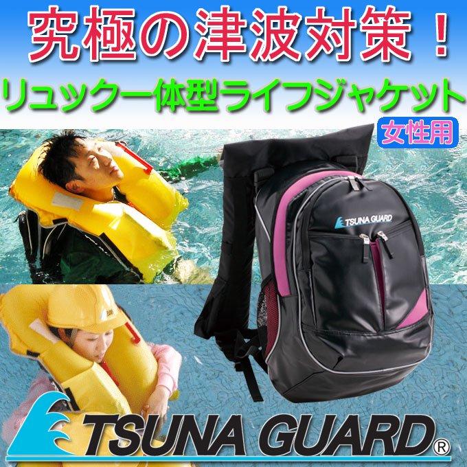 リュック一体型ライフジャケット「TSUNAGUARD」(ツナガード:女性用)