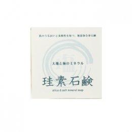 珪素石鹸(80g)