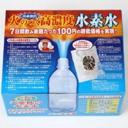 水素源 (10個入り)