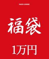1万円 2021年福袋 (HAPPY BAG)