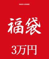 3万円 2021年福袋 (HAPPY BAG)
