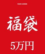 5万円 2021年福袋 (HAPPY BAG)