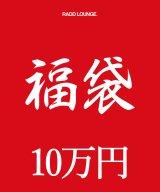 10万円 2021年福袋 (HAPPY BAG)