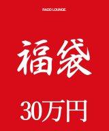 30万円 2021年福袋 (HAPPY BAG)