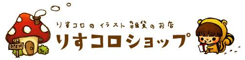 りすコロショップ :: りすコロのイラスト・雑貨・フェルトぬいぐるみのお店