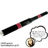 LEEKO gracias DUO TYPE リップスティック&リップライナー Gl-02 Passion Pink