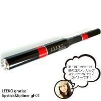 LEEKO gracias DUO TYPE リップスティック&リップライナー  Gl-01 Classic Red