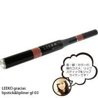 LEEKO gracias DUO TYPE リップスティック&リップライナー Gl-03 Honey Pink