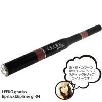 LEEKO gracias DUO TYPE リップスティック&リップライナー Gl-04 Spice Wine