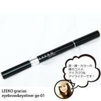 LEEKO gracias DUO TYPE アイブロー&アイライナー Ge-01 Brown×Black