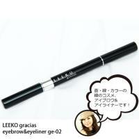 LEEKO gracias DUO TYPE アイブロー&アイライナー Ge-02 Dark Brown×Black