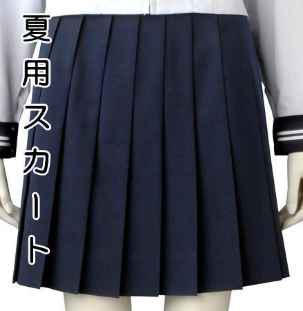 セーラー服スクールスカート 夏服(本物品質 ウエスト90cmまで)