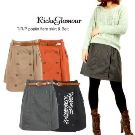 ポプリン トレンチ風ベルト付きフレアスカート