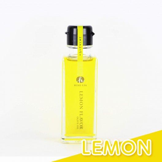 レモンフレーバー HIME-LIAエクストラバージンオリーブオイル【無添加・常温】 91g