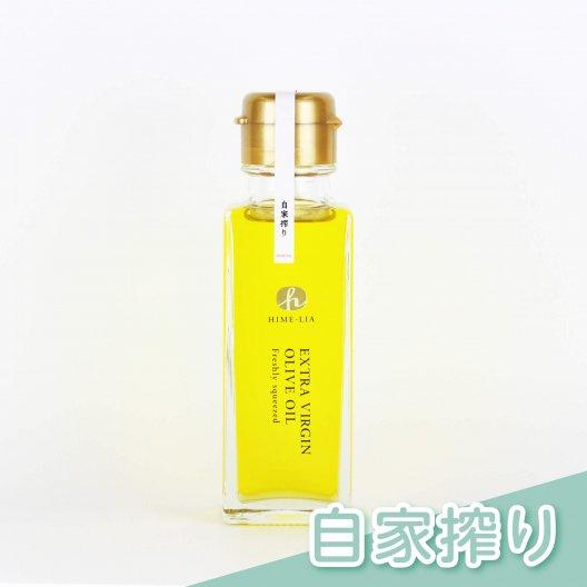 自家搾り(プレーン)  HIME-LIAエクストラバージンオリーブオイル【無添加・常温】91g