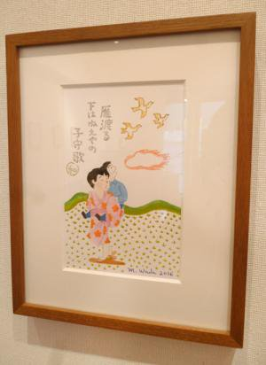 和田誠作品12 hb gallery online shop