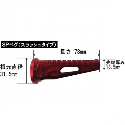 NSP340 SPタンデムステップペグ KAWASAKI用 その2