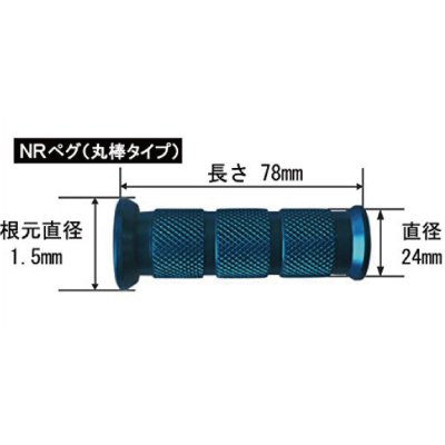 NNR441 NRタンデムステップペグ KAWASAKI用 その2