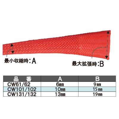 CW61 カラー・メッシュプロテクター 6mm×1000mm その3
