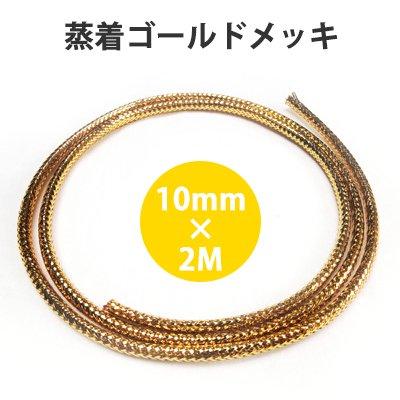 CW102XYG ゴールド・メッシュプロテクター φ10mm×2000mm