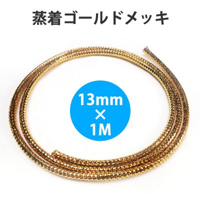 CW131XYG ゴールド・メッシュプロテクター φ13mm×1000mm