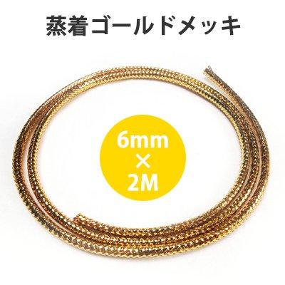 CW62XYG ゴールド・メッシュプロテクター φ6mm×2000mm