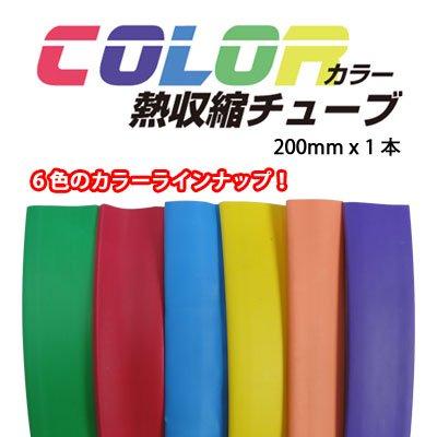 CWS12 COLOR熱収縮チューブ Φ12mm×200mm