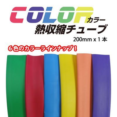 CWS6 COLOR熱収縮チューブ Φ6mm×200mm