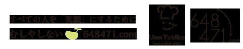 豆乳パティシエ・植物料理研究家 Uno Yukikoの菓子店「むしやしない」です。