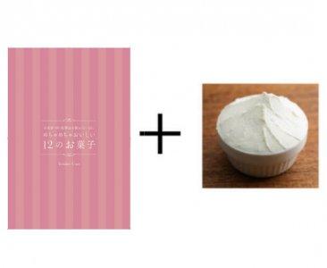 セット*小麦粉・卵・乳製品を使わないのにめちゃめちゃ美味しい12のお菓子