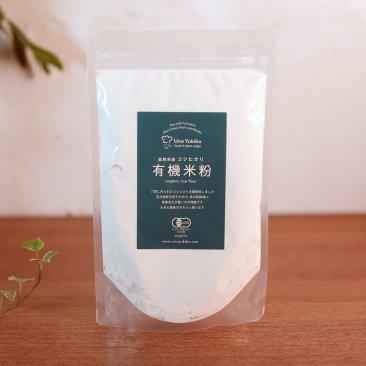 有機JAS認定 コシヒカリ 米粉300g