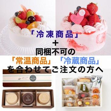 【冷凍商品+常温&冷蔵商品 購入時は必ずお読みください】