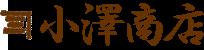 小澤商店|愛知県豊田市のお漬物は